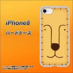 iPhone8 ハードケース / カバー【356 らいおん 素材クリア】(アイフォン8/IPHONE8用)