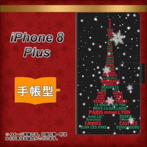 メール便送料無料 iPhone8 PLUS 手帳型スマホケース 【 525 エッフェル塔bk-cr 】横開き (アイフォン8 プラス/IPHONE8PULS用/スマホケー