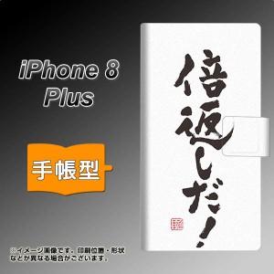 メール便送料無料 iPhone8 PLUS 手帳型スマホケース 【 OE842 倍返しだ! 】横開き (アイフォン8 プラス/IPHONE8PULS用/スマホケース/手