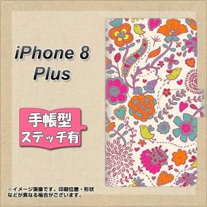 メール便送料無料 iPhone8 PLUS 手帳型スマホケース 【ステッチタイプ】 【 323 小鳥と花 】横開き (アイフォン8 プラス/IPHONE8PULS用/