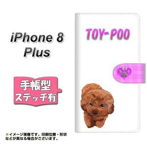 メール便送料無料 iPhone8 PLUS 手帳型スマホケース 【ステッチタイプ】 【 YF854 トイプー02 】横開き (アイフォン8 プラス/IPHONE8PULS