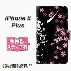 メール便送料無料 iPhone8 PLUS 手帳型スマホケース 【ステッチタイプ】 【 YI873 般若 】横開き (アイフォン8 プラス/IPHONE8PULS用/ス