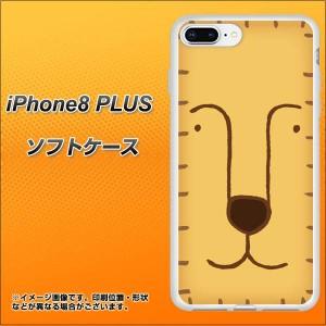 iPhone8 PLUS TPU ソフトケース / やわらかカバー【356 らいおん 素材ホワイト】(アイフォン8 プラス/IPHONE8PULS用)
