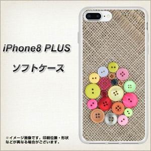 iPhone8 PLUS TPU ソフトケース / やわらかカバー【VA853 ボタンのイラスト 素材ホワイト】(アイフォン8 プラス/IPHONE8PULS用)