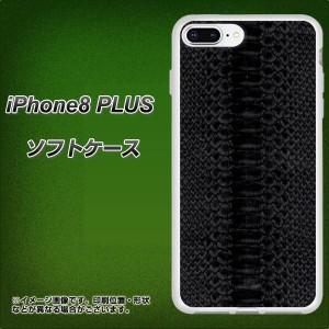 iPhone8 PLUS TPU ソフトケース / やわらかカバー【VA964 レザー ニシキヘビ ブラック 素材ホワイト】(アイフォン8 プラス/IPHONE8PULS
