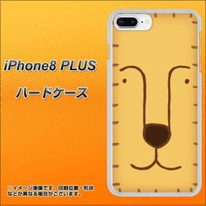 iPhone8 PLUS ハードケース / カバー【356 らいおん 素材クリア】(アイフォン8 プラス/IPHONE8PULS用)