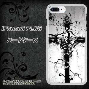 iPhone8 PLUS ハードケース / カバー【432 張付の骸 素材クリア】(アイフォン8 プラス/IPHONE8PULS用)