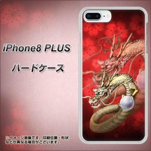 iPhone8 PLUS ハードケース / カバー【1004 桜と龍 素材クリア】(アイフォン8 プラス/IPHONE8PULS用)