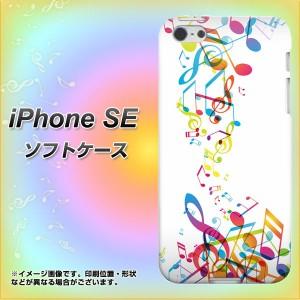 iPhone SE TPU ソフトケース / やわらかカバー【319 音の砂時計 素材ホワイト】 UV印刷 (アイフォンSE/IPHONESE用)