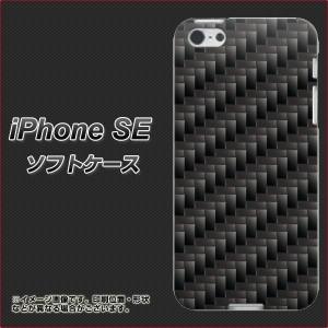 a0ed8a8a56 iPhone SE TPU ソフトケース / やわらかカバー【461 カーボン 素材ホワイト】 UV印刷
