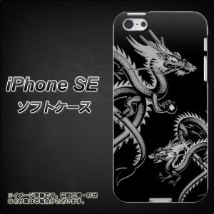 iPhone SE TPU ソフトケース / やわらかカバー【799 絡み合う龍 素材ホワイト】 UV印刷 (アイフォンSE/IPHONESE用)