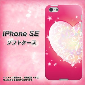 iPhone SE TPU ソフトケース / やわらかカバー【1145 未来から来たハート 素材ホワイト】 UV印刷 (アイフォンSE/IPHONESE用)