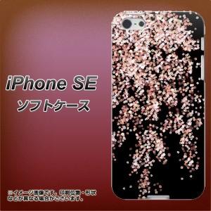 iPhone SE TPU ソフトケース / やわらかカバー【1244 しだれ桜 素材ホワイト】 UV印刷 (アイフォンSE/IPHONESE用)
