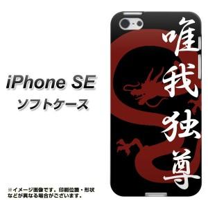 5554485aaa iPhone SE TPU ソフトケース / やわらかカバー【EK822 唯我独尊 素材ホワイト】 UV印刷