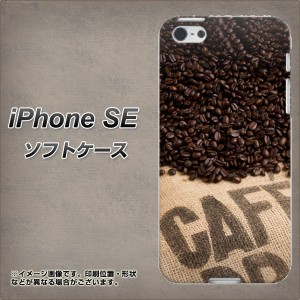 iPhone SE TPU ソフトケース / やわらかカバー【VA854 コーヒー豆 素材ホワイト】 UV印刷 (アイフォンSE/IPHONESE用)