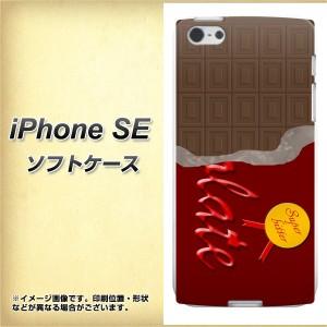 iPhone SE TPU ソフトケース / やわらかカバー【VA902 THE 板チョコ 素材ホワイト】 UV印刷 (アイフォンSE/IPHONESE用)