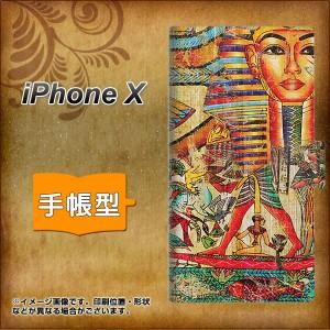 メール便送料無料 Apple iPhone X 手帳型スマホケース 【 329 ナイル-ツタンカーメン- 】横開き (アップル アイフォンX/IPHONEX用/スマホ