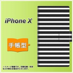 メール便送料無料 Apple iPhone X 手帳型スマホケース 【 330 サイドボーダーブラック 】横開き (アップル アイフォンX/IPHONEX用/スマホ