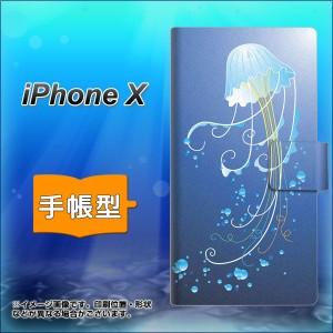 メール便送料無料 Apple iPhone X 手帳型スマホケース 【 362 ジェリーフィッシュ 】横開き (アップル アイフォンX/IPHONEX用/スマホケー