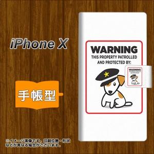 メール便送料無料 Apple iPhone X 手帳型スマホケース 【 374 猛犬注意 】横開き (アップル アイフォンX/IPHONEX用/スマホケース/手帳式)