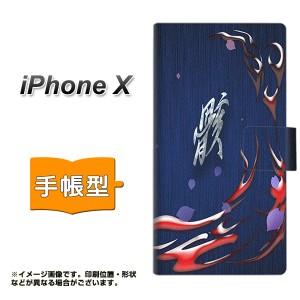 メール便送料無料 Apple iPhone X 手帳型スマホケース 【 YA941 骸 】横開き (アップル アイフォンX/IPHONEX用/スマホケース/手帳式)