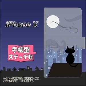 メール便送料無料 Apple iPhone X 手帳型スマホケース 【ステッチタイプ】 【 012 屋根の上のねこ 】横開き (アップル アイフォンX/IPHON