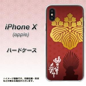 Apple iPhone X ハードケース / カバー【AB820 豊臣秀吉 素材クリア】(アップル アイフォンX/IPHONEX用)