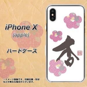 Apple iPhone X ハードケース / カバー【OE832 杏 素材クリア】(アップル アイフォンX/IPHONEX用)