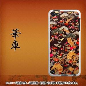 iPod touch(第5世代) やわらかケース(TPU ソフトケース)【250 華車/素材ホワイト】 UV印刷 (アイポッドタッチ/ipod-touch5用)