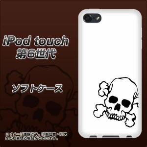 iPod touch 6 第6世代 TPU ソフトケース / やわらかカバー【067 ドクロホワイト 素材ホワイト】 UV印刷 (iPod touch6/IPODTOUCH6用)