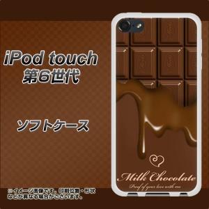 iPod touch 6 第6世代 TPU ソフトケース / やわらかカバー【536 板チョコ-ハート 素材ホワイト】 UV印刷 (iPod touch6/IPODTOUCH6用)
