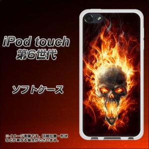 iPod touch 6 第6世代 TPU ソフトケース / やわらかカバー【649 燃え上がるドクロ 素材ホワイト】 UV印刷 (iPod touch6/IPODTOUCH6用)