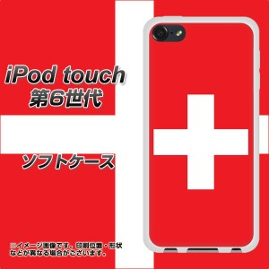 iPod touch 6 第6世代 TPU ソフトケース / やわらかカバー【672 スイス 素材ホワイト】 UV印刷 (iPod touch6/IPODTOUCH6用)