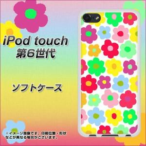 iPod touch 6 第6世代 TPU ソフトケース / やわらかカバー【758 ルーズフラワーカラフル 素材ホワイト】 UV印刷 (iPod touch6/IPODTOUCH