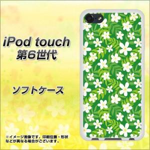 iPod touch 6 第6世代 TPU ソフトケース / やわらかカバー【760 ジャスミンの花畑 素材ホワイト】 UV印刷 (iPod touch6/IPODTOUCH6用)