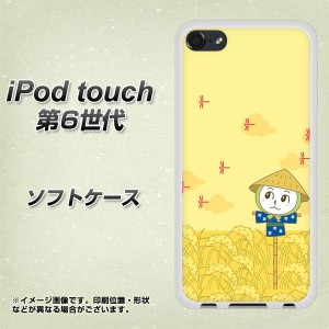 iPod touch 6 第6世代 TPU ソフトケース / やわらかカバー【1263 トンボとカカシ 素材ホワイト】 UV印刷 (iPod touch6/IPODTOUCH6用)