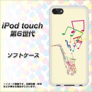 iPod touch 6 第6世代 TPU ソフトケース / やわらかカバー【1272 サックスの奏で 素材ホワイト】 UV印刷 (iPod touch6/IPODTOUCH6用)