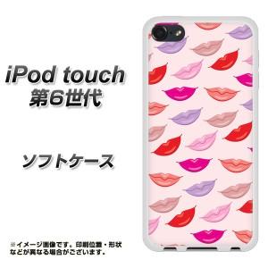 iPod touch 6 第6世代 TPU ソフトケース / やわらかカバー【1318 カラフルなくちびる 素材ホワイト】 UV印刷 (iPod touch6/IPODTOUCH6用