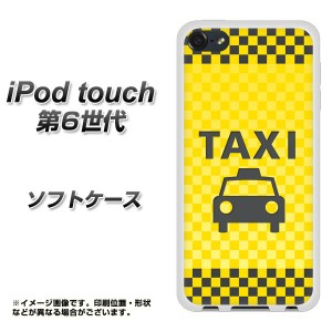 iPod touch 6 第6世代 TPU ソフトケース / やわらかカバー【IB927 TAXI 素材ホワイト】 UV印刷 (iPod touch6/IPODTOUCH6用)