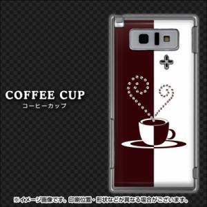 au AQUOS PHONE IS14SHケース【273 コーヒーカップ(クリアケース)】 UV印刷 ★(IS14SH用)★高解像度版