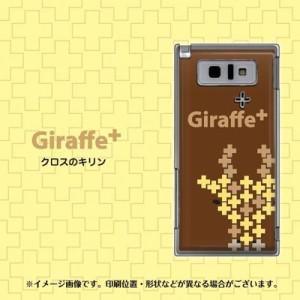 au AQUOS PHONE IS14SH スマホケース / スマホカバー 【IA805 Giraffe+ (素材クリア)】 UV印刷