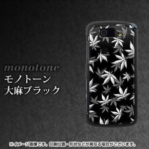 au AQUOS PHONE SL IS15SH ケース / カバー『064 モノトーン大麻ブラック/素材ブラック』両面カバー/