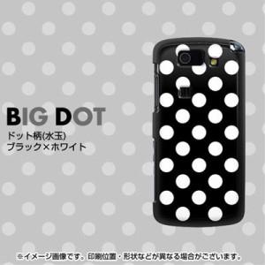 au AQUOS PHONE SL IS15SH ケース / カバー『332 ドット柄/水玉/ブラック×ホワイトBig/素材ブラック』両面カバー/