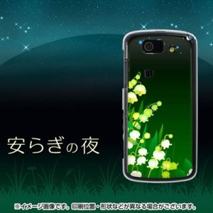 au AQUOS PHONE SL IS15SH ケース / カバー『572 安らぎの夜/素材クリア』 UV印刷 両面カバー/