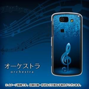 au AQUOS PHONE SL IS15SH ケース / カバー『588 オーケストラ/素材クリア』 UV印刷 両面カバー/