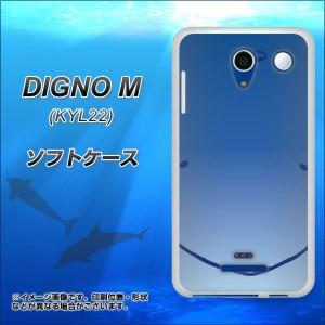 au DIGNO M KYL22 TPU ソフトケース / やわらかカバー【348 いるか 素材ホワイト】 UV印刷 (ディグノM/KYL22用)