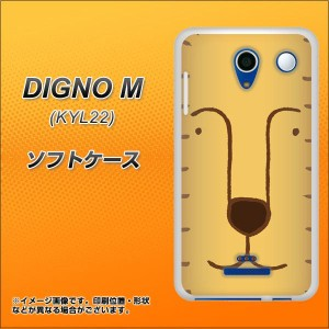 au DIGNO M KYL22 TPU ソフトケース / やわらかカバー【356 らいおん 素材ホワイト】 UV印刷 (ディグノM/KYL22用)
