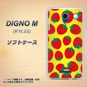 au DIGNO M KYL22 TPU ソフトケース / やわらかカバー【SC812 小さいイチゴ模様 レッドとイエロー 素材ホワイト】 UV印刷 (ディグノM/KY