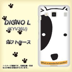 DIGNO L KYV36U TPU ソフトケース / やわらかカバー【IA800 わんこ 素材ホワイト】(ディグノL KYV36U/KYV36U用)