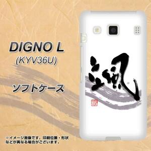 DIGNO L KYV36U TPU ソフトケース / やわらかカバー【OE827 颯 素材ホワイト】(ディグノL KYV36U/KYV36U用)